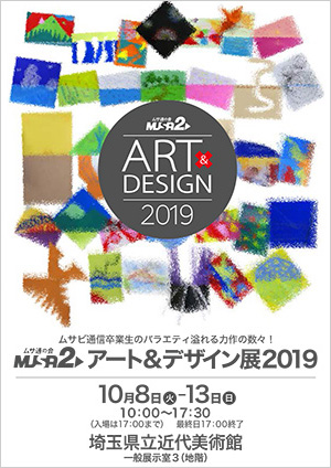 musa2アート&デザイン展2019ハガキ