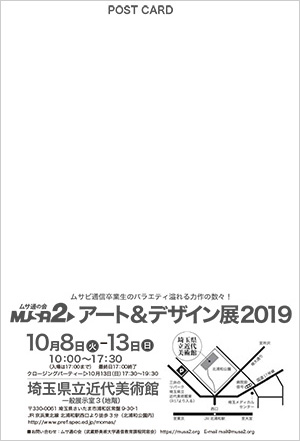 musa2アート&デザイン展2019ハガキ(宛名面)